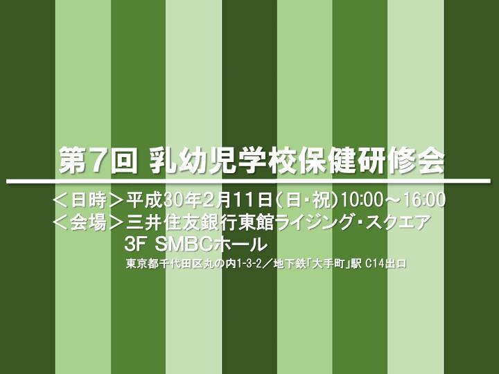 【第7回 乳幼児学校保健研修会】は、200名を超えるご参加があり盛会にて終了しました。(2018年2月11日) ※次回は2018年9月16日(日)に開催予定です。