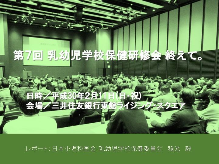 第7回 日本小児科医会 乳幼児学校保健研修会を終えて。