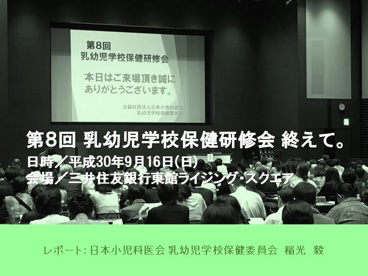 第8回 日本小児科医会 乳幼児学校保健研修会を終えて。
