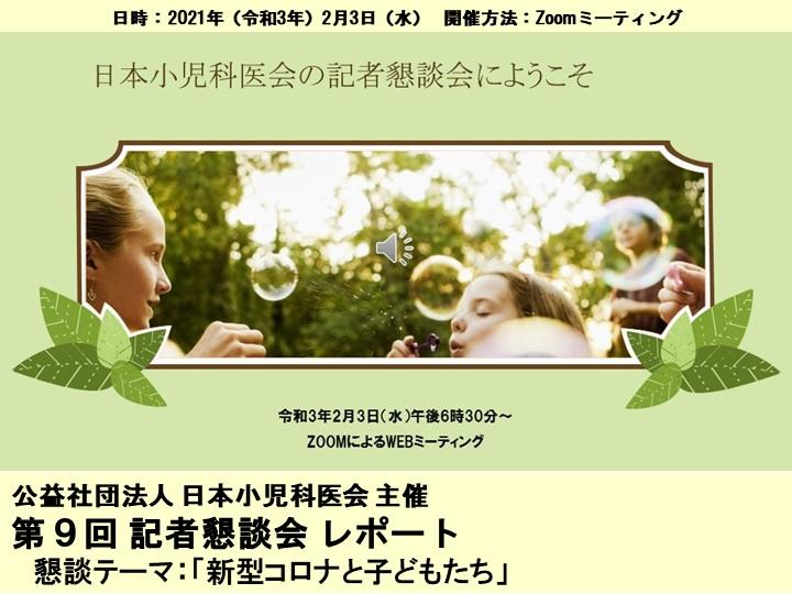 日本小児科医会 主催「第9回 記者懇談会」レポート