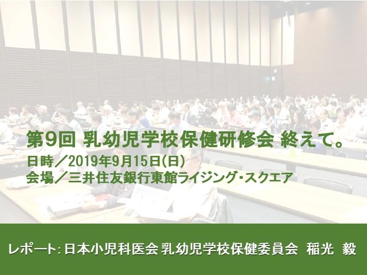 第9回 日本小児科医会 乳幼児学校保健研修会を終えて。