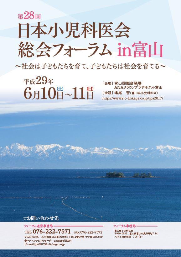 【第28回 日本小児科医会 総会フォーラム in 富山】は、824名のご参加で大変盛会にて終了いたしました。