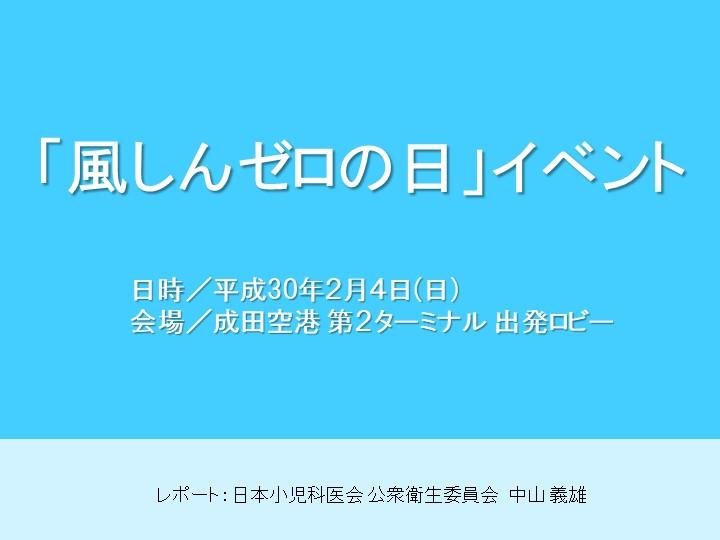「風しんゼロの日」イベント レポート 2018.02.04(日)@成田空港 第2ターミナル 出発ロビー