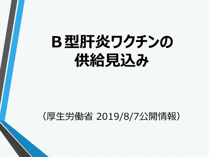 B型肝炎ワクチンの供給見込み(厚生労働省 ホームページより ※2019/8/7公開情報)