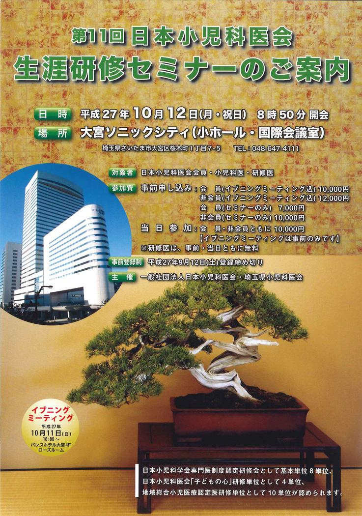 第11回 日本小児科医会 生涯研修セミナーのご案内