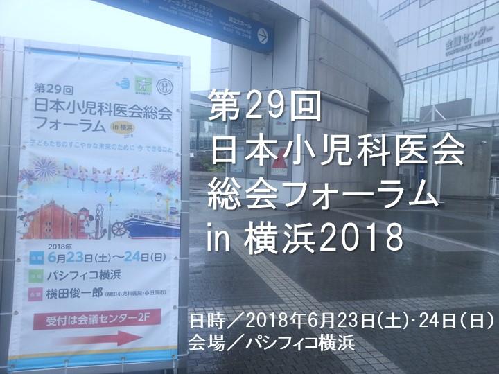 【第29回 日本小児科医会 総会フォーラム in 横浜】は大変盛会にて終了いたしました。
