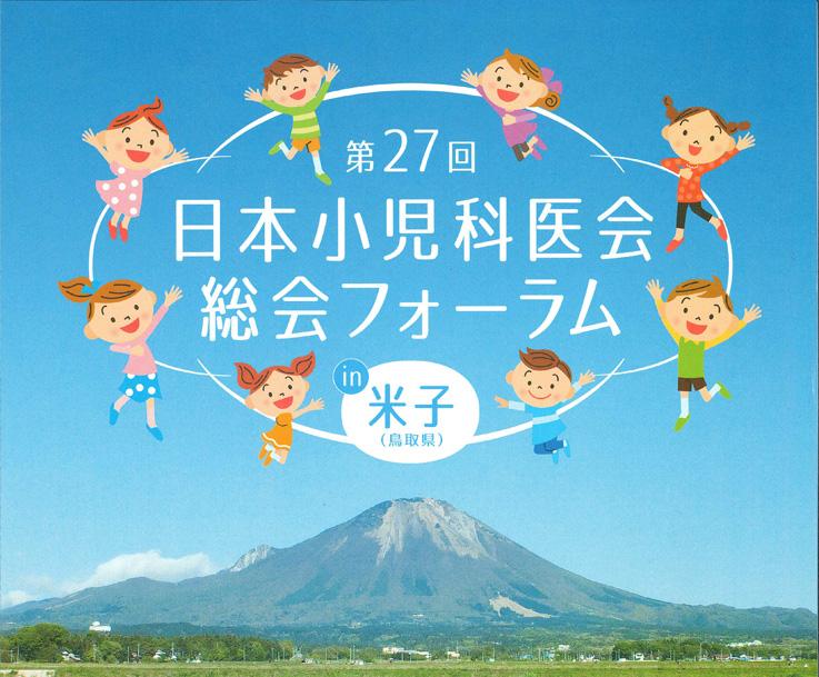 第27回 日本小児科医会総会フォーラムのご案内