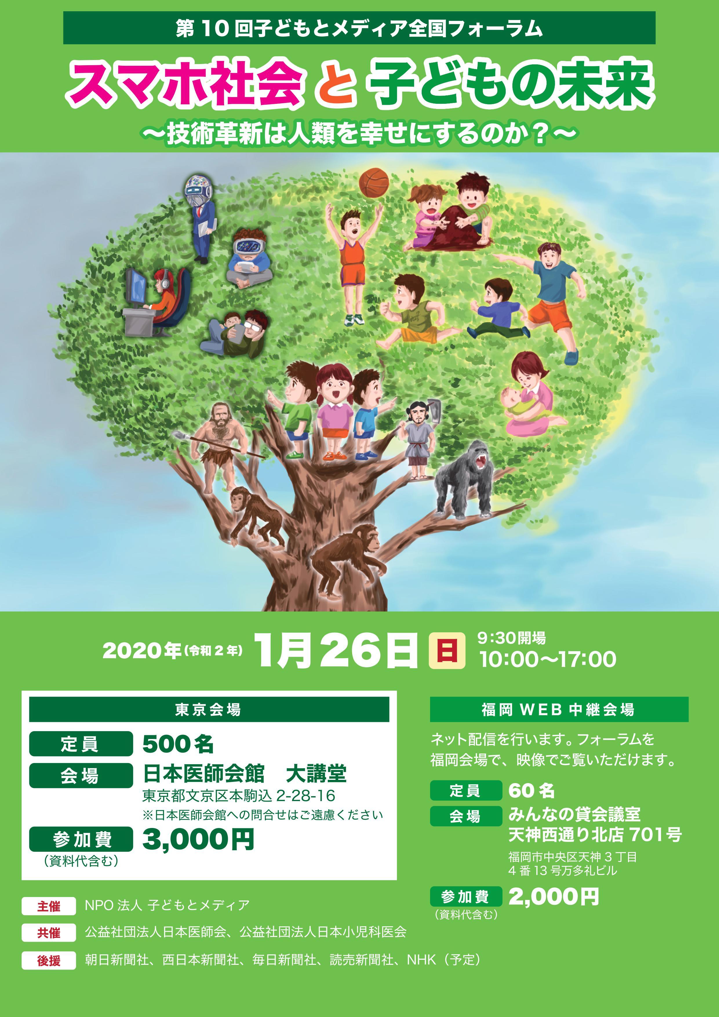 【第10回 子どもとメディア全国フォーラム】は東京会場500人、福岡会場は100名を超えるご参加にて盛会にて終了しました。(2020年1月26日)