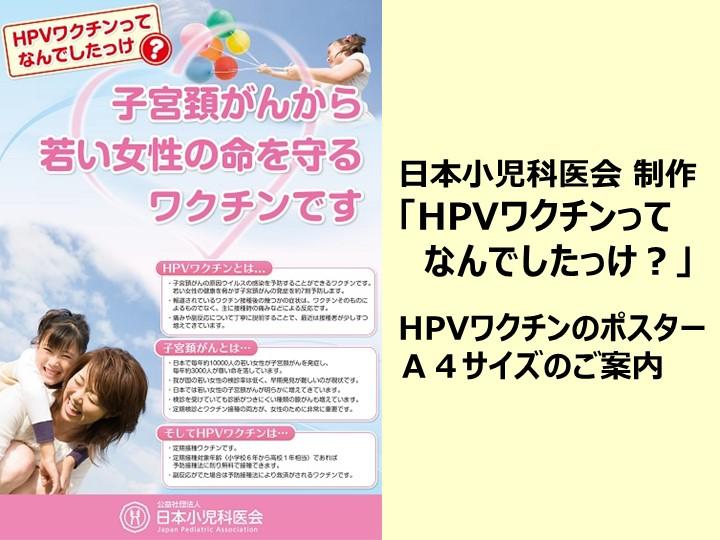 子宮頸がん予防ワクチン(HPVワクチン) ポスターのご案内。