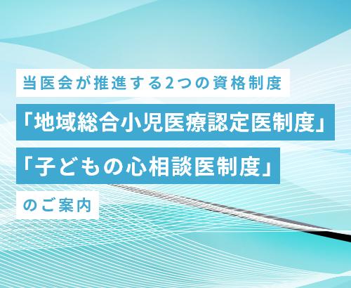 公益社団法人 日本小児科医会