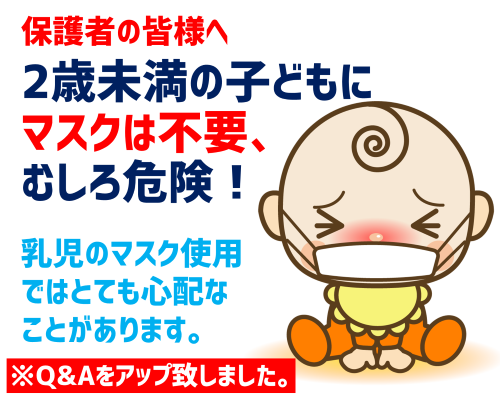 日本 小児科 学会 コロナ