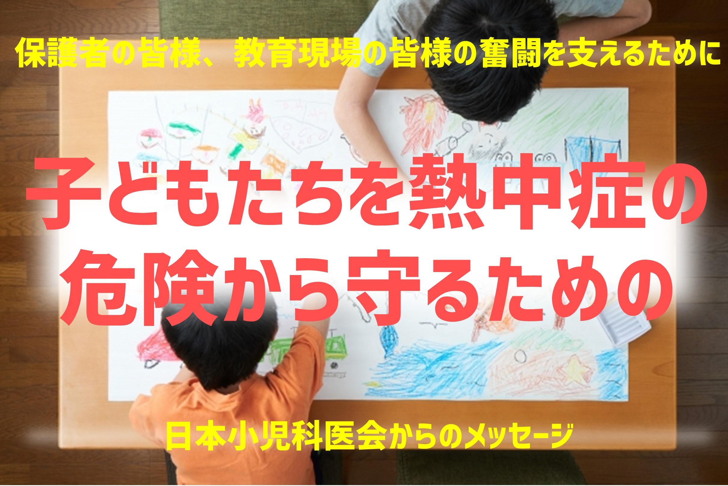 日本小児科医会からのメッセージ