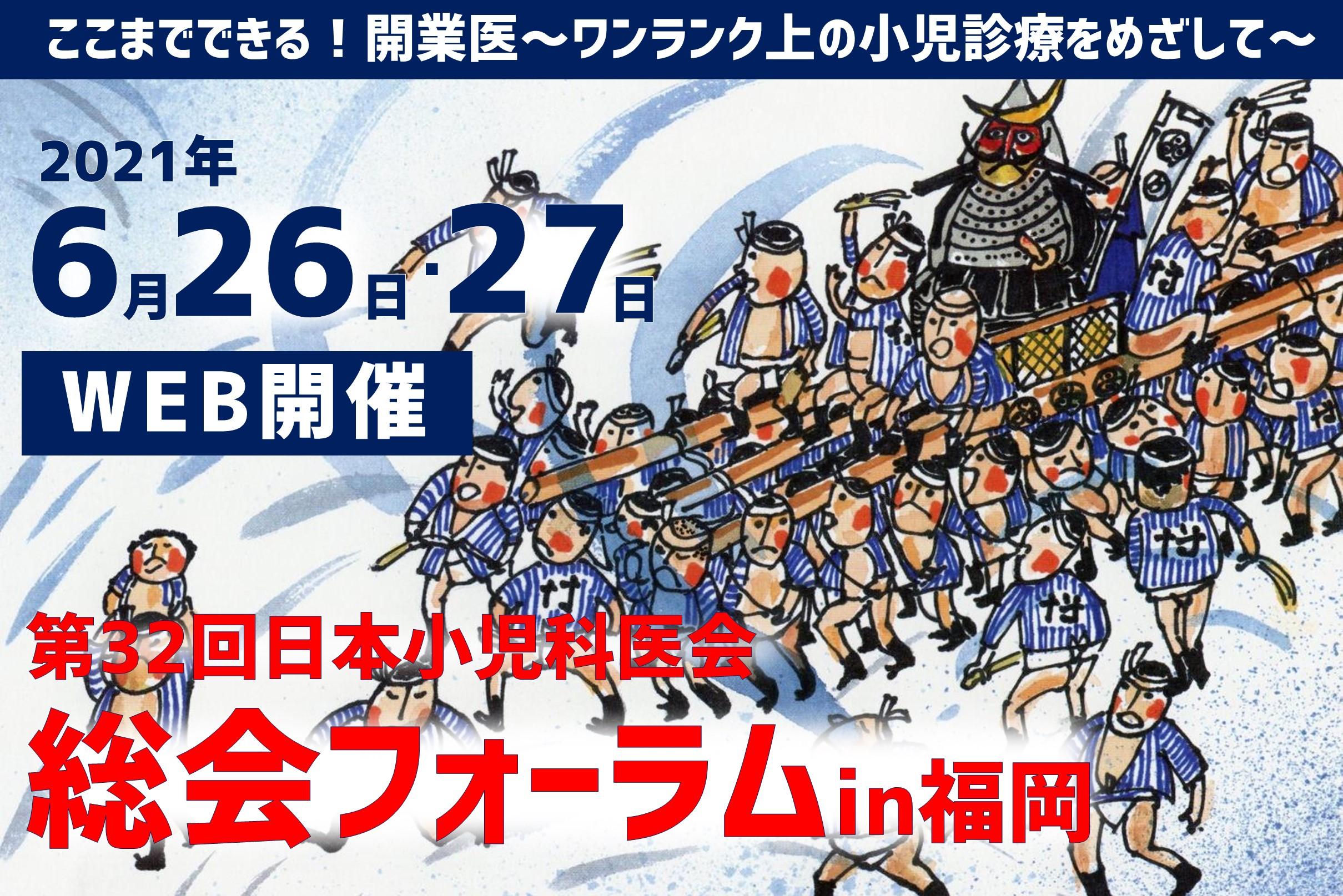 第32回日本小児科医会総会フォーラムのお知らせ