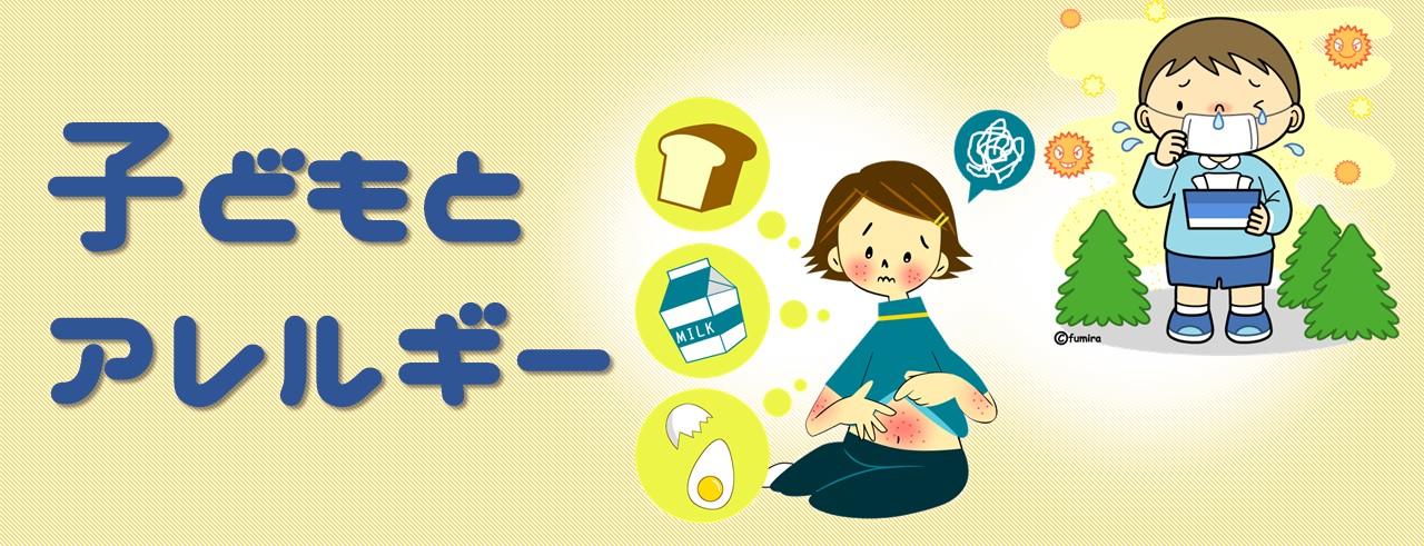 子どもとアレルギーに関する情報をご案内しています