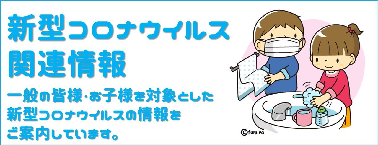 一般の皆様・子どもを対象とした新型コロナウイルスの情報をご案内しています。