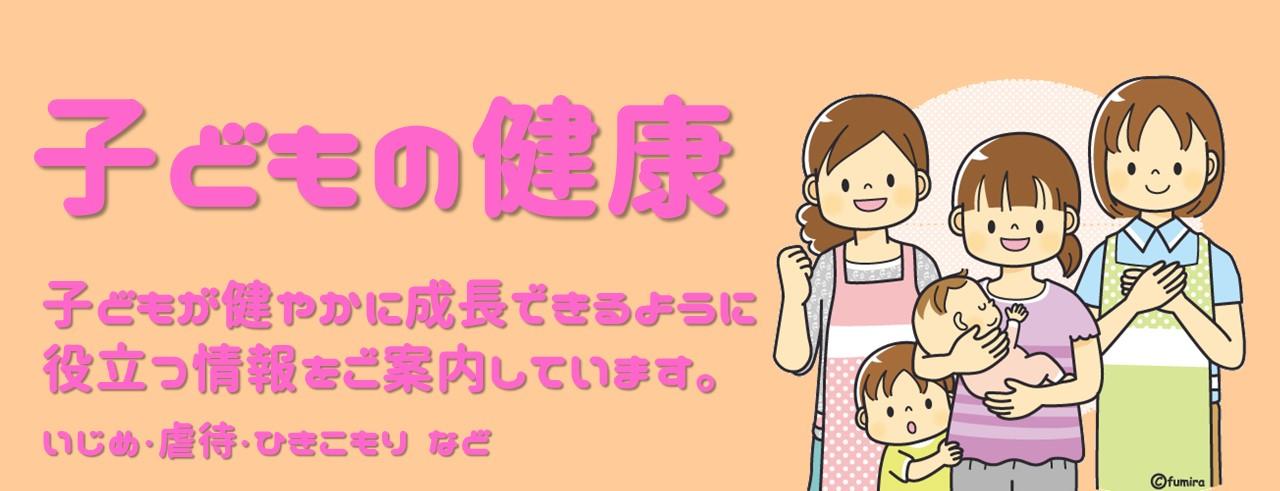子どもの健康に関わる情報をご案内しています。